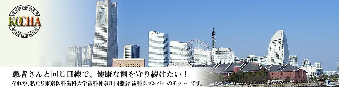 東京医科歯科大学 歯科神奈川同窓会